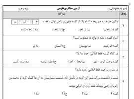 نمونه سوال  آزمون عملکردی فارسی پایه پنجم  نوبت اول ۹۷