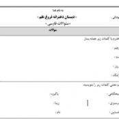 نمونه سوال فارسی دوم دبستان نوبت دوم ۹۷