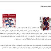 مقاله بیوتکنولوژی و علوم پزشکی
