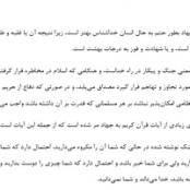 تحقیق درباره  جهاد