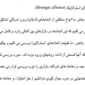 مقاله اتحادهای استراتژیک (Strategic alliance)
