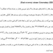 مقاله بويلر Heat recovery steam Generatary HRSG