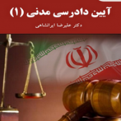 دانلود رایگان کتاب آیین دادرسی مدنی ۱ دکتر علیرضا ایرانشاهی