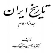 کتاب تاریخ ایران بعد از اسلام  نوشته عبدالحسین زرین کوب