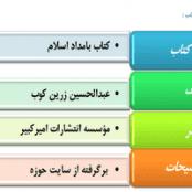 کتاب بامداد اسلام نوشته عبدالحسین زرین کوب