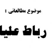 مقاله درباره رباط علیا شهرستان تربت حیدریه