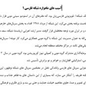 تحقیق درباره آسیب های ماهواره شبکه فارسی ۱