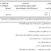نمونه سوال فارسی هفتم نوبت اول ۹۷