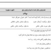 نمونه سوال فارسی هشتم نوبت اول ۹۷