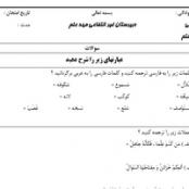 نمونه سوال عربی هشتم نوبت دوم ۹۸