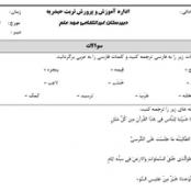 نمونه سوال عربی پایه هفتم نوبت دوم ۹۸