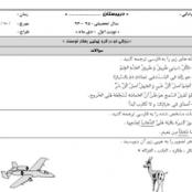 نمونه سوال عربی پایه نهم نوبت اول سال ۹۴