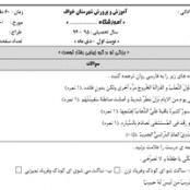 نمونه سوال عربی پایه نهم دیماه ۹۵