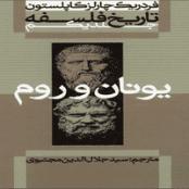 تاریخ فلسفه فردریک کاپلستون ترجمه جلال الدین مجتبوی pdf