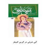 کتاب آنی شرلی در گرین گیبلز pdf
