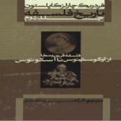 کتاب تاریخ فلسفه جلد ۲ فلسفه قرون وسطا کاپلستون pdf