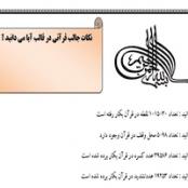 تحقیق درباره نکات جالب قرآنی در قالب آیا می دانید ؟