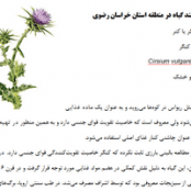 تحقیق درباره خواص چند گیاه در منطقه استان خراسان رضوی