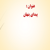 پاورپوینت پیدای پنهان فارسی پایه نهم