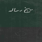 کتاب پنج رساله اثر افلاطون pdf