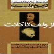 کتاب تاریخ فلسفه جلد ششم از ولف تا کانت اثر کاپلستون pdf