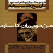 کتاب تاریخ فلسفه جلد نهم از من دوییران تا سارتر اثر کاپلستون pdf
