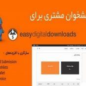 افزونه فارسی پیشخوان مشتری برای EDD
