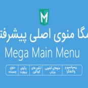 افزونه فارسی مگامنو حرفه ای برای وردپرس WP Mega Menu Pro