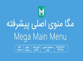 افزونه مگامنو حرفه ای برای وردپرس نسخه اصلی
