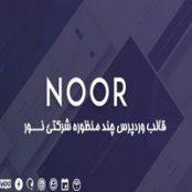 قالب فارسی چندمنظوره نور- Noor