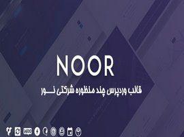 قالب فارسی چندمنظوره Noor نسخه اصلی