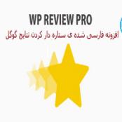 افزونه فارسی ستاره دارکردن مطالب سایت در گوگل Wp Review Pro