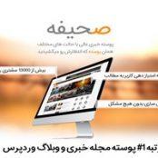 قالب فارسی خبری و وبلاگی صحیفه Sahifa