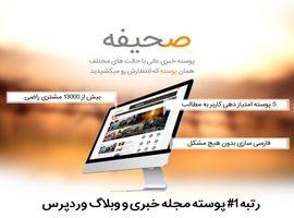 قالب فارسی خبری و وبلاگی Sahifa وردپرسی