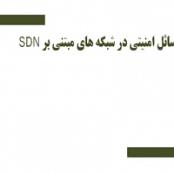 پاورپوینت مسائل امنیتی در شبکه های مبتنی بر SDN