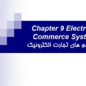 پاورپوینت سیستم های تجارت الکترونیک