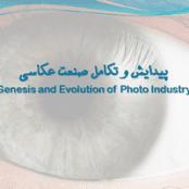 پاورپوینت پیدایش و تکامل صنعت عکاسی