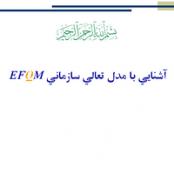پاورپوینت آشنایی با مدل تعالی سازمانی EFQM