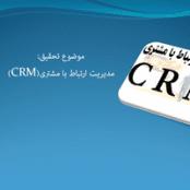 پاورپوینت CRM (مدیریت ارتباط با مشتری)