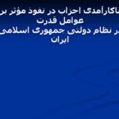 پاورپوینت ناکارآمدی احزاب در نفوذ مؤثر بر عوامل قدرت در نظام دولتی جمهوری اسلامی ایران