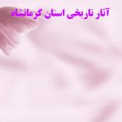 پاورپوینت آثار تاریخی استان کرمانشاه