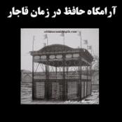 پاورپوینت آرامگاه حافظ در زمان قاجار