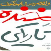 کتاب خنده در تاریکی اثر ولادیمیر ناباکوف pdf