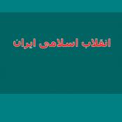 پاورپوینت انقلاب اسلامی ایران