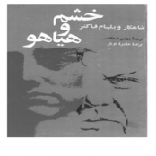 کتاب خشم و هیاهو اثر ویلیام فاکنر pdf