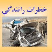 پاورپوینت خطرات رانندگی