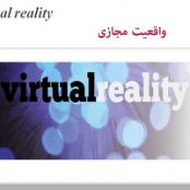 پاورپوینت واقعیت مجازی