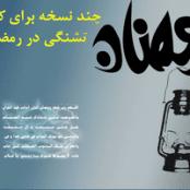 پاورپوینت چند نسخه برای کاهش تشنگی در رمضان