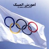 پاورپوینت آموزش المپیک