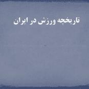 پاورپوینت تاریخچه ورزش در ایران